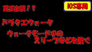 【ドラクエウォーク】ウォークモード中のスリープを防ぐ方法