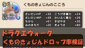 【ドラクエウォーク】くものきょじんのこころドロップ率は!?