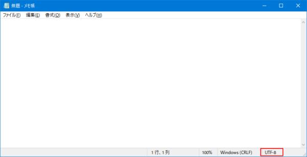 メモ帳の文字コード画像