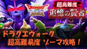 【ドラクエウォーク】追憶の賢者!超高難易度ゾーマ攻略!
