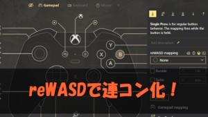 reWASDでゲームパッドを連射コントローラー化する手順