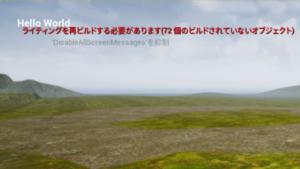 【UE4】Part13 Hello World 画面に文字を表示してみる