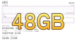 メモリ増設でUE4エディタのクラッシュを改善