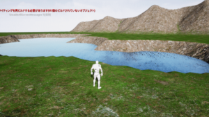 【UE4】Part20 LandMass機能を使って湖を作る