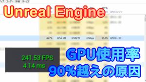 【UE4】Part25 GPU使用率が90%を超えてしまう問題