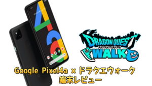【DQW】お手頃価格のスマホ Pixel4a使用レビュー