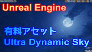 【UE4】空アセット「Ultra Dynamic Sky」を購入してみた!